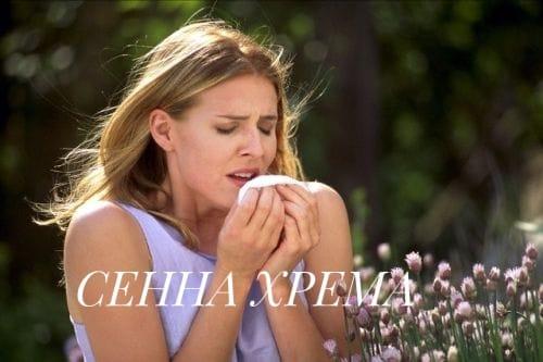 Сенната хрема може да се облекчи в солните стаи СОЛ МИ